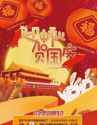 2020公司中秋节企业国庆双节放假通知海报PSD模板设计27
