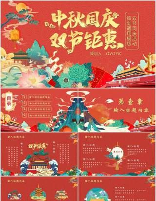创意国潮中秋国庆双节同庆策划PPT模板