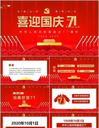 红色大气庆祝71周年喜迎国庆党政党建PPT模板