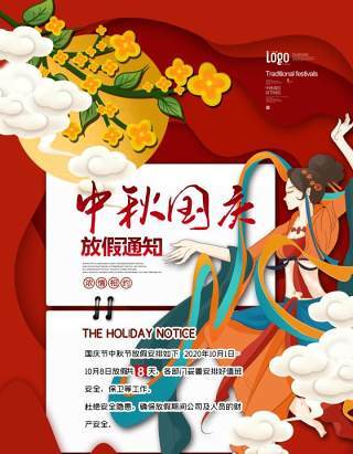 2020公司中秋节企业国庆双节放假通知海报PSD模板设计29