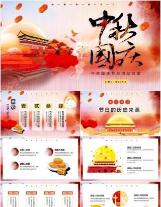 中国风国庆中秋节双节日活动策划宣传介绍PPT模板