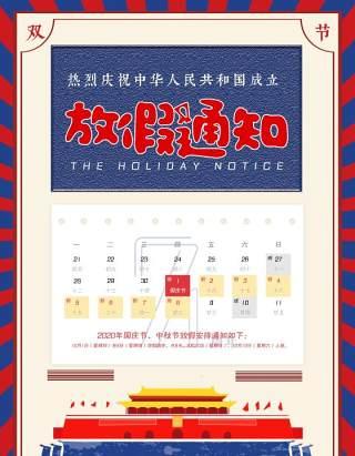 2020公司中秋节企业国庆双节放假通知海报PSD模板设计12