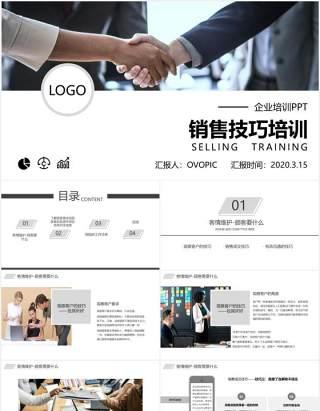 灰色简约企业销售技巧培训课件PPT模板