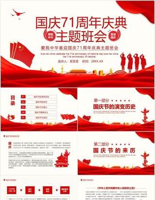 红色爱我中华喜迎国庆71周年庆典主题班会PPT模板