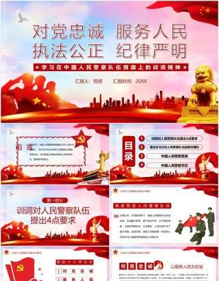 红色党建党政风学习在中国人民警察队伍授旗上的训词精神党课PPT模板