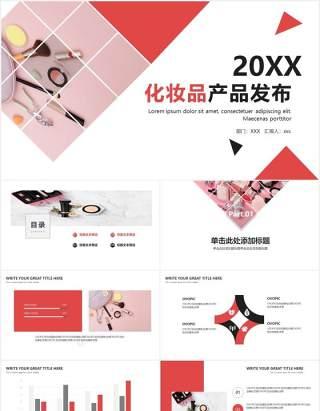 简约时尚化妆品产品发布会PPT模板