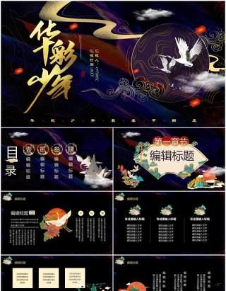 国潮中国风华彩少年国风工作汇报计划总结通用PPT模板