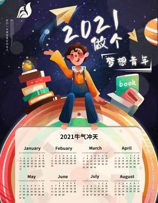 2021年新春新年牛年大吉日历挂历PSD素材模板21