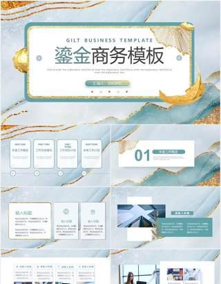 蓝色创意中国风鎏金商务工作报告动态PPT模板