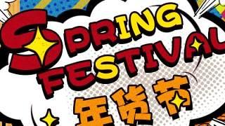卡通手绘民国风新年春节年货节插画PSD大字报素材14