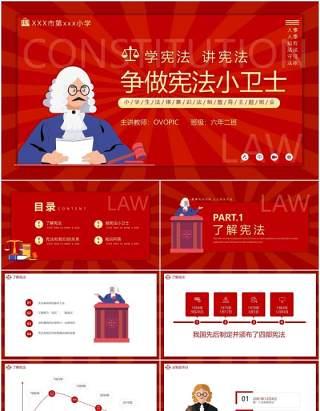 红色卡通小学生法律意识法制教育宪法主题班会动态PPT模板
