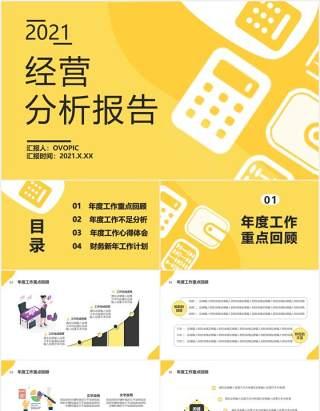 2021黄色简约风经营分析报告公司财务新年工作计划汇报通用PPT模板