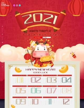 2021年新春新年牛年大吉日历挂历PSD素材模板38