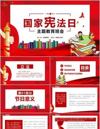 党政风国家宪法日主题教育班会教育培训通用PPT模板