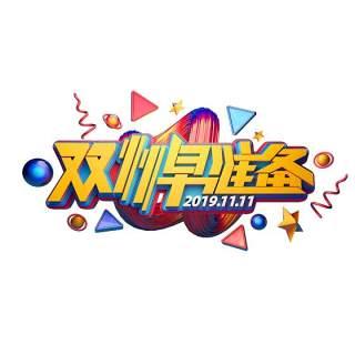 11.11宣传促销海报字体设计双十一文字艺术字素材配图PNG免抠透明元素8