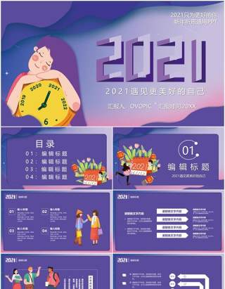 2021紫色唯美卡通公司工作汇报计划新年快乐简约PPT模板