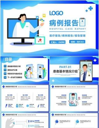 蓝色扁平化简约病例报告患者基本恢复情况介绍医疗医院通用PPT模板