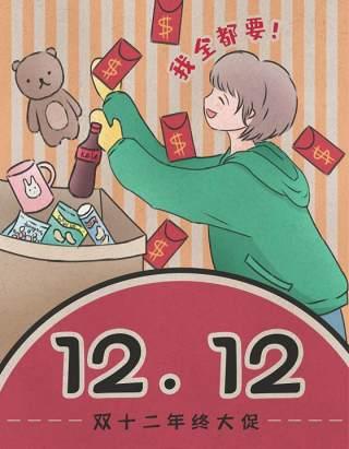 手绘复古卡通双十二促销活动宣传海报PSD平面设计插画素材11