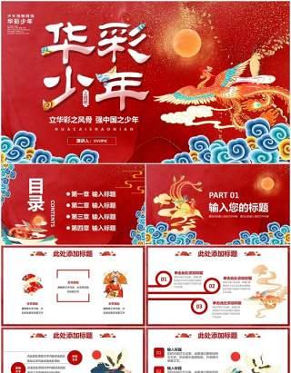 红色中国风华彩少年最美国风活动策划通用PPT模板