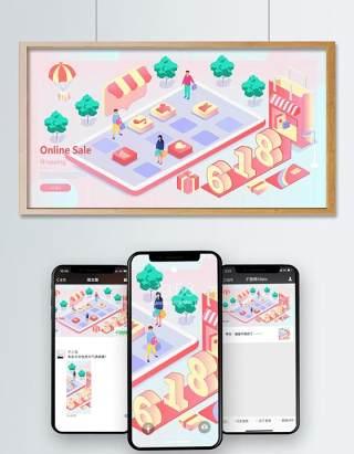 电商淘宝天猫购物促销活动2.5D立体插画AI设计海报素材18