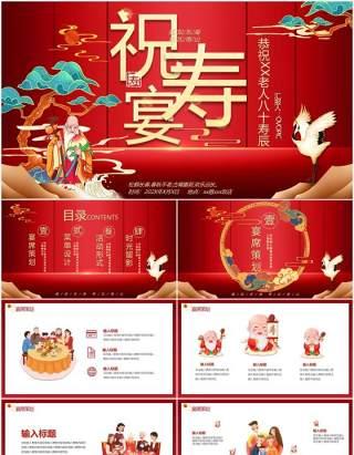 红色喜庆中国风祝寿宴生日策划PPT模板