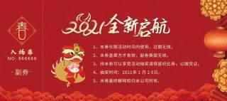 2021年红色喜庆公司企业年终晚会新年年会抽奖券PSD单面模板1