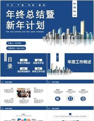 商务风年终总结暨新年计划未来工作汇报通用PPT模板