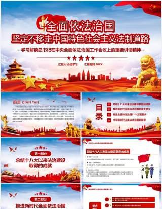 党政风全面依法治国坚定不移走中国特色社会主义法制道路PPT模板