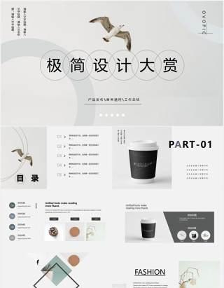 极简小清新设计产品宣传大赏PPT模板