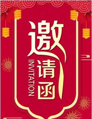 2021牛年红色中国风企业年会创意年会邀请函竖版PPT模板