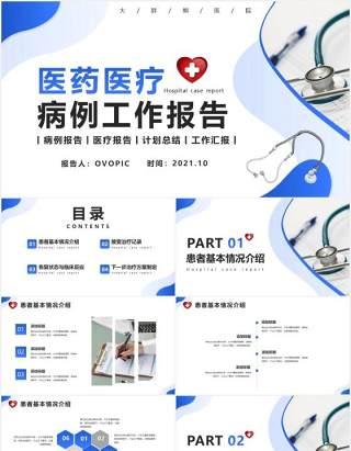 商务风医疗医药病历报告工作汇报总结计划报告PPT模版