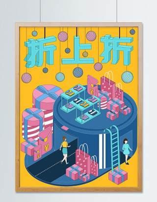电商淘宝天猫购物促销活动2.5D立体插画AI设计海报素材14