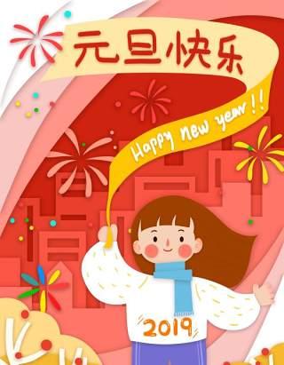 新年元旦2021跨年人物插画PSD设计素材26