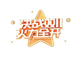 11.11宣传促销海报字体设计双十一文字艺术字素材配图PNG免抠透明元素103