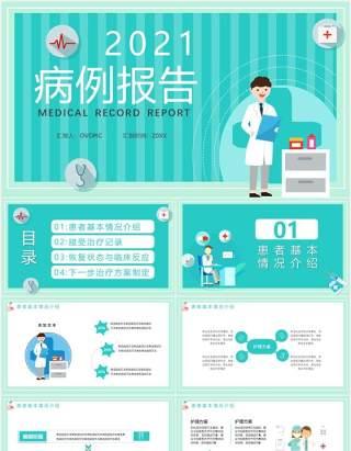 蓝色扁平化简约病例报告恢复状态与临床反应医疗医院通用PPT模板