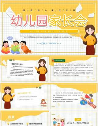 卡通儿童教育幼儿园家长会动态PPT模板