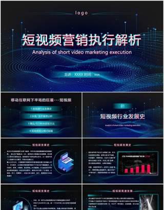 蓝色科技风互联网短视频营销执行解析运营详细PPT模板