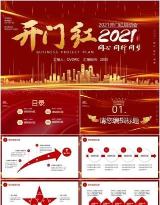 红色大气开门红开工大吉2021宣传PPT模板