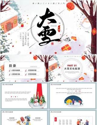 白色卡通传统二十四节气大雪主题动态PPT模板