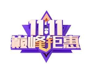 11.11宣传促销海报字体设计双十一文字艺术字素材配图PNG免抠透明元素111
