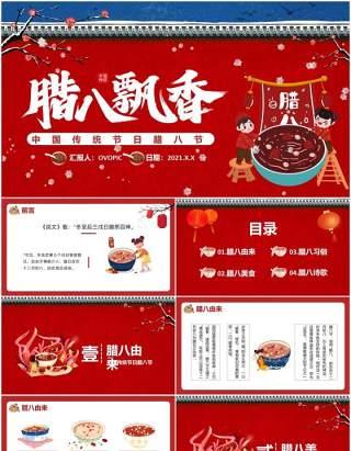 红色卡通风中国传统腊八节日主题介绍通用PPT模板