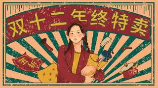 手绘复古卡通双十二促销活动宣传海报PSD平面设计插画素材2