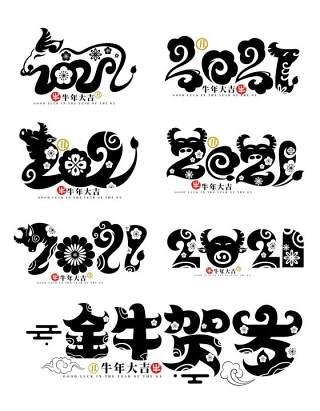 2021年创意卡通牛年艺术字体设计元素PNG免抠素材5