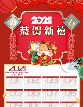2021年新春新年牛年大吉日历挂历PSD素材模板22