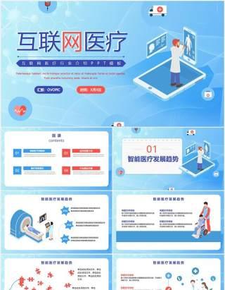 蓝色扁平风互联网医疗教育培训述职报告工作总结计划通用PPT模板
