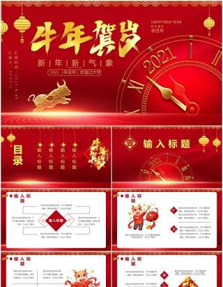 红色中国风2021辛丑年牛年贺岁新年新气象企业年会通用PPT模板