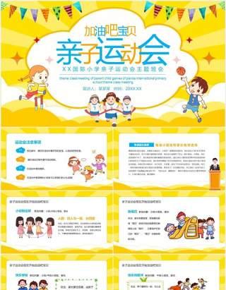 国际小学亲子运动会主题班会动态PPT模板