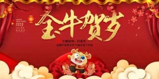 2021年新年春节牛气冲天贺岁喜庆牛年大吉海报PSD分层设计模板横板13