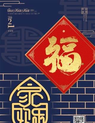 2021年新年春节牛气冲天贺岁喜庆牛年大吉海报PSD分层设计模板竖版11