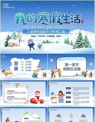 蓝色卡通风我的寒假生活教育汇报PPT模板